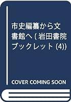 市史編纂から文書館へ (岩田書院ブックレット (4))