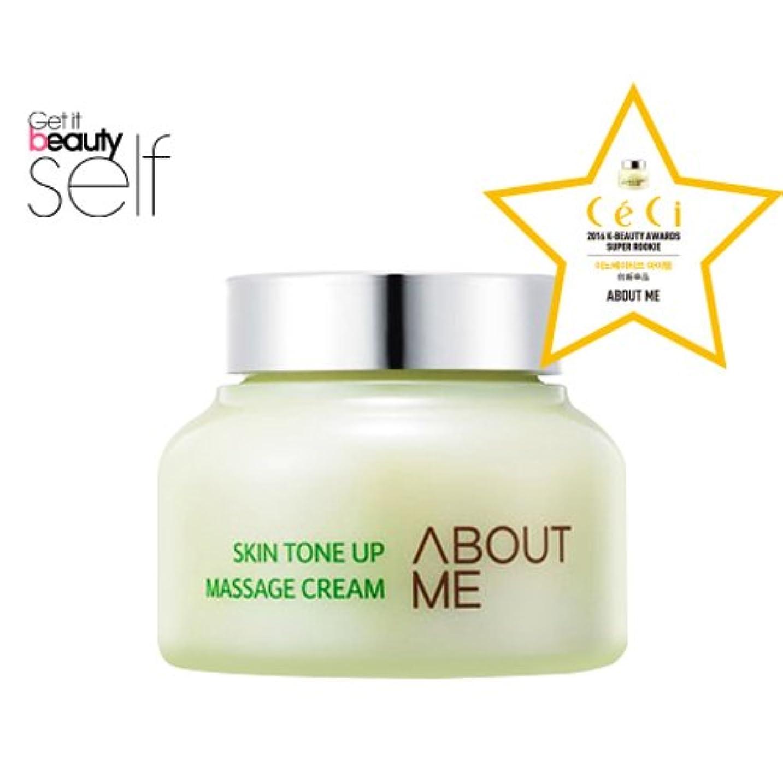 畝間素子ピッチャー[about me]アバウト米 スキントーンアップ マッサージクリーム 150ml Skin Tone Up Massage Cream 150ml