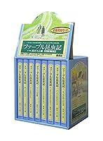 ジュニア版ファーブル昆虫記 全8巻セット
