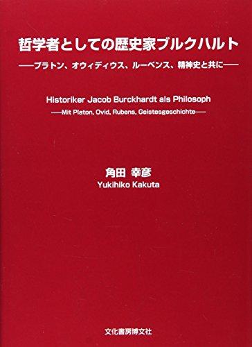 哲学者としての歴史家ブルクハルト―プラトン、オウィディウス、ルーベンス、精神史と共にの詳細を見る