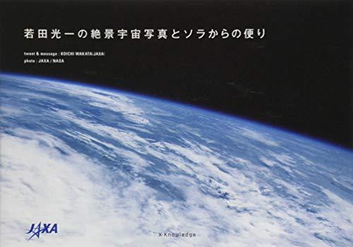 若田光一の絶景宇宙写真とソラからの便り