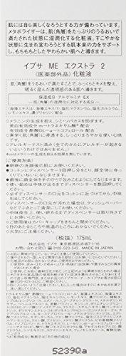 イプサ(IPSA)MEエクストラ2<医薬部外品>