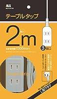 マクサー EDLP 3口 タップ 白 2m 【1本】