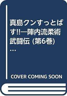 真島クンすっとばす!!―陣内流柔術武闘伝 (第6巻) (宙コミック文庫)