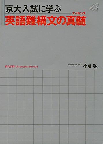 京大入試に学ぶ 英語難構文の真髄(エッセンス)