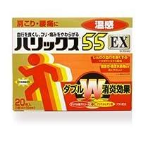 【第3類医薬品】ハリックス55EX温感A 20枚 ×5
