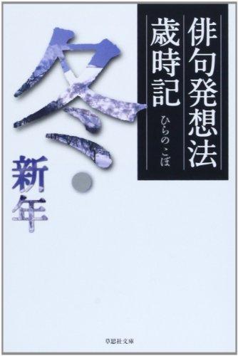 俳句発想法歳時記(冬・新年) (草思社文庫)