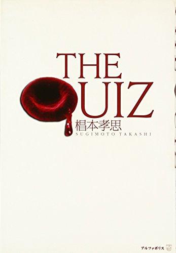 THE QUIZ(ザ・クイズ)