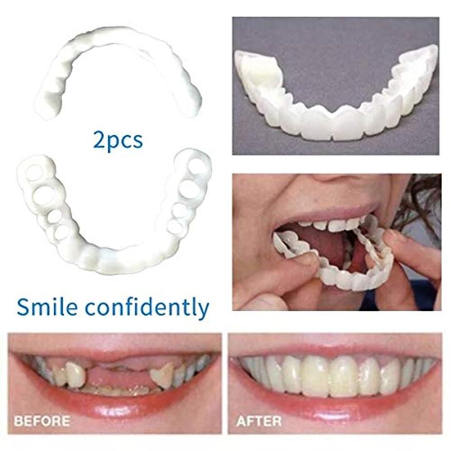 租界頑丈あなたのものMurakush インスタント 美容 つけ歯 1組 再使用可能 白くなる 入れ歯 支柱 歯科