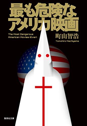 最も危険なアメリカ映画 (集英社文庫)