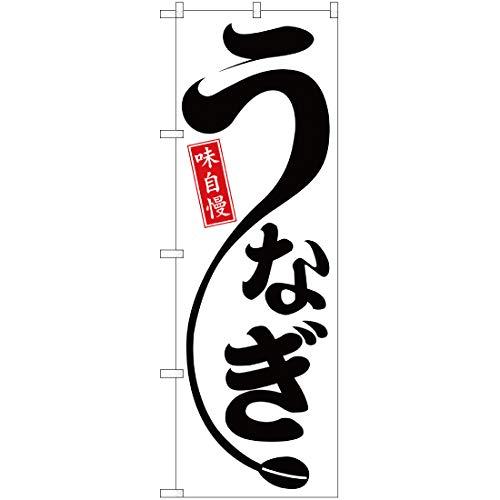 【3枚セット】のぼり うなぎ 白 味自慢 YN-1330 のぼり 看板 ポスター タペストリー 集客 [並行輸入品]