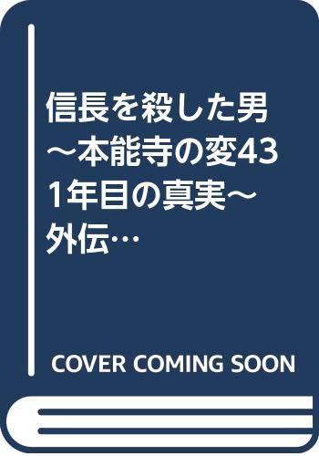信長を殺した男~本能寺の変431年目の真実~ 外伝 (ヤングチャンピオン・コミックス)