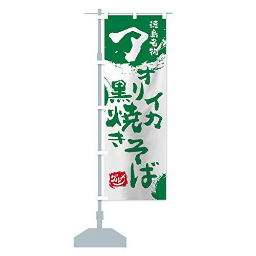 アオリイカ黒焼きそば のぼり旗 サイズ選べます(コンパクト45x150cm 左チチ)