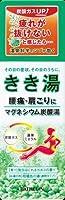 きき湯 マグネシウム炭酸湯 × 5個セット