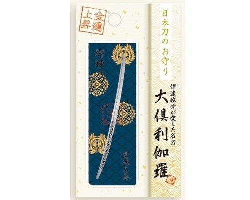 日本刀のお守り 大倶利伽羅【金運上昇】 御神刀