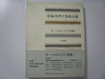 世界大音楽全集 器楽編4 モーツァルトピアノ曲集1 (新編 世界大音楽全集)