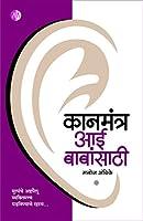 Kaanmantra Aai Babasathi
