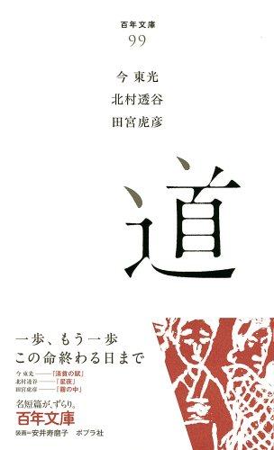 (099)道 (百年文庫)の詳細を見る