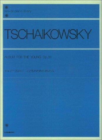 チャイコフスキーこどものためのアルバム 全音ピアノライブラリーの詳細を見る