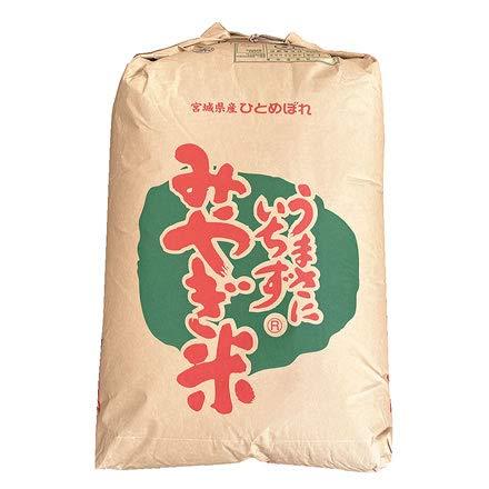 【玄米】宮城県産 特別栽培米 玄米 JAみやぎ登米 ひとめぼれ 1等 30kg (長期保存包装) 令和元年産