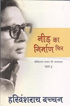 Neerh Ka Nirman Phir (Bachchan Autobiography)  (Hindi) by [Bachchan^Harivansh Rai]