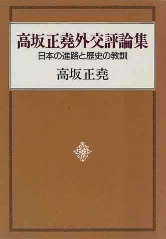 高坂正堯外交評論集―日本の進路と歴史の教訓 / 高坂 正堯