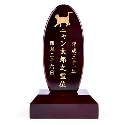 Pet&Love. ペットの位牌 オーダーメイド 天然木製 猫用 シルエット 文字内容指定できます (ダークブラウン, 丸型 一段 高さ15cm)