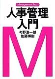 人事管理入門―マネジメント・テキスト