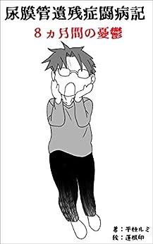 [平極ルミ, 蓮根印]の尿膜管遺残症闘病記: 8ヵ月間の憂鬱(写真有り)