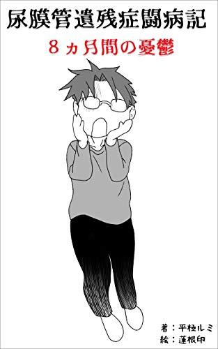 尿膜管遺残症闘病記: 8ヵ月間の憂鬱(写真有り)