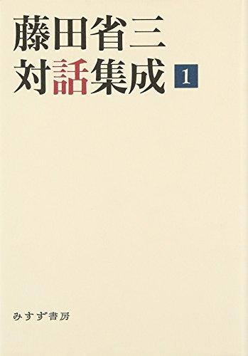 藤田省三対話集成〈1〉