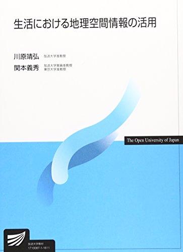 生活における地理空間情報の活用 (放送大学教材)
