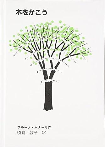 木をかこう (至光社国際版絵本)