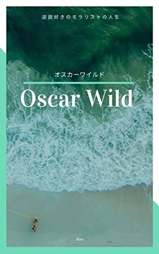オスカー・ワイルド Oscar Wild: 逆説好きのモラリストの人生