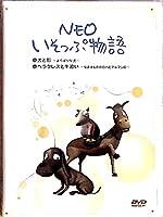 「犬と影~よくばりな犬~」&「ヘラクレスと牛追い~なまけもののロバとアルマジロ~」 [DVD]