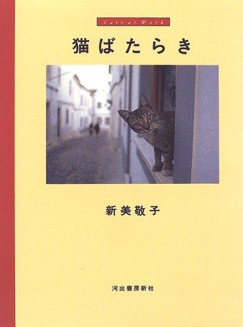 猫ばたらきの詳細を見る