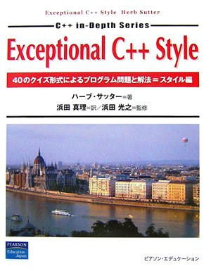 Exceptional C++ Style―40のクイズ形式によるプログラム問題と解法=スタイル編 (C++ in‐Depth Series)