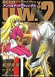アンリミテッド・ウィングス(2) (カドカワコミックスドラゴンJr)
