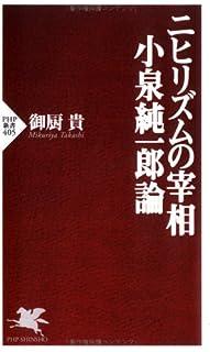 ニヒリズムの宰相小泉純一郎論 (PHP新書)