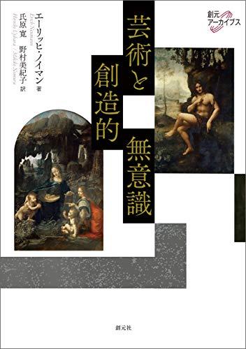 芸術と創造的無意識 創元アーカイブス