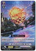 カードファイト!! ヴァンガード V-SS07/056 ヒートエレメンタル ホワン RR