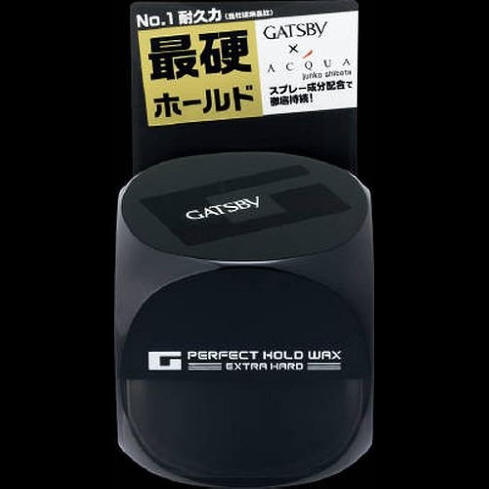 ヤギ不完全期限【まとめ買い】GBパーフェクトホールドワックスエクストラハード 60g ×2セット