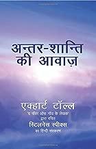 Antar Shanti Ki Awaaz (Hindi)
