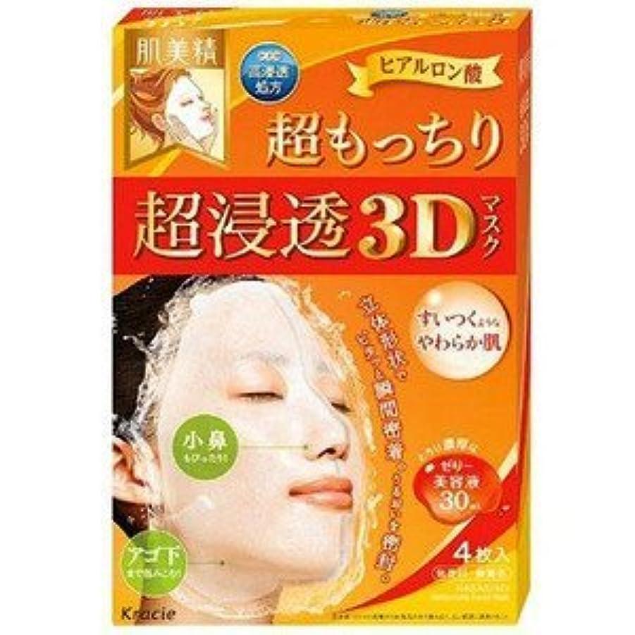 集中的な二週間魅了する【クラシエ】肌美精 超浸透3Dマスク(超もっちり) 4枚入り  6個セット …