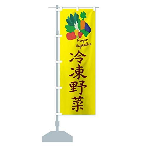 冷凍野菜 のぼり旗 サイズ選べます(ハーフ30x90cm 左チチ)