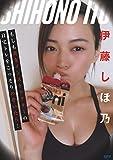 伊藤しほ乃デジタル写真集 もしも美女インストラクターの自宅トレをこっそりのぞいたら…【Amazon限定解禁】 (BPP)