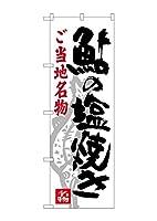 (お得な2枚セット)G_のぼり SNB-3930 鮎の塩焼き 2枚セット