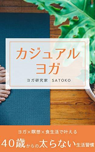 [Satoko]のカジュアルヨガ: ヨガ×瞑想×食生活で叶える 40歳からの太らない生活習慣