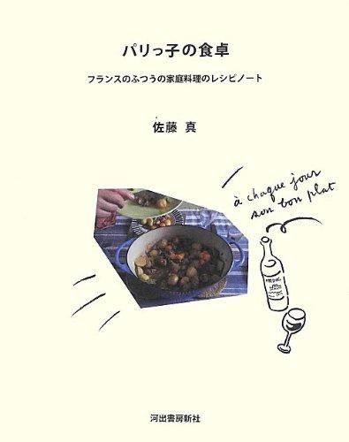 パリっ子の食卓 ---フランスのふつうの家庭料理のレシピノート