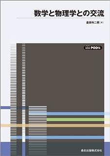 数学と物理学との交流 POD版 (数学ライブラリー)